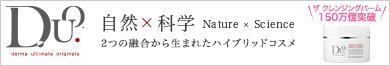 【公式】クレンジングバームのパイオニアD.U.O.