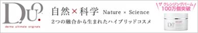 【公式】ハイブリッドコスメ D.U.O.