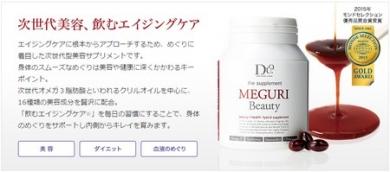 ザ サプリメント MEGURI Beauty