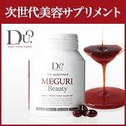 次世代オメガ3サプリ MEGURI Beauty