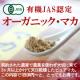 イベント「有機JAS  安心安全で効果的な オーガニック・マカ  モニター100名様!」の画像