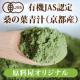 イベント「野菜不足・ダイエットが気になる方必見!美味しい有機JAS桑の葉青汁100名」の画像