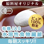 有機 JAS 食物繊維 便秘