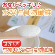 通販 水溶性食物繊維 冷え性 ダイエット 便秘 改善 解消