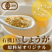 有機 JAS 生姜 しょうが湯 冷え性