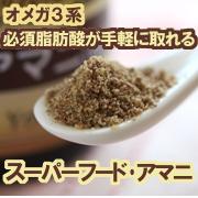アマニ オメガ3 便秘 ダイエット アレルギー