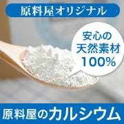 カルシウム 無添加 通販