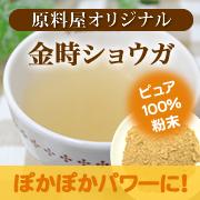 金時生姜 しょうが湯 冷え性