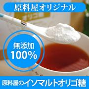 イソマルトオリゴ糖 通販 ダイエット