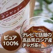 チャガ茶 チャガティー 通販 無添加 抗酸 しみ シミ 対策
