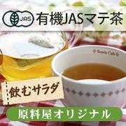 マテ茶 通販 肥満 サプリメント