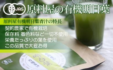 通販 青汁 明日葉 野菜不足 サプリメント