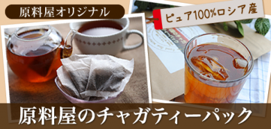 チャガ 茶 通販