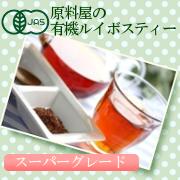 通販 ルイボスティー 茶 ノン カフェイン オーガニック