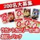 イベント「流れて良くなる.com「ラカントカロリーゼロ飴」で糖コントロール!200名大募集」の画像