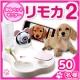 イベント「【50名様】2ヶ月無料・無償!!「リモカ2」モニターキャンペーン大募集!」の画像