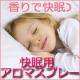 イベント「【アロマスター】ご意見お聞かせ下さい☆快眠用アロマスプレー モニター100名募集」の画像