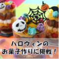 【ハロウィンのお菓子作りに挑戦!】お子様がお菓子作りをしている写真を投稿してください✨