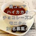 純ココアとハイカカオチョコレーズンモニターを20名募集!/モニター・サンプル企画