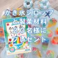 大人気レインボーかき氷シロップを含む製菓材料20名様にプレゼント!/モニター・サンプル企画
