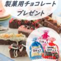 おうちバレンタインを応援!製菓用チョコレートをプレゼント♥/モニター・サンプル企画