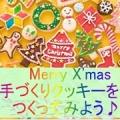 クリスマスクッキーを作ってみよう!