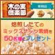 焙煎したての『ミックスナッツ素焼』を50名様にプレゼント【共立食品木の実俱楽部】/モニター・サンプル企画