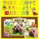 イベント「★★★クリスマスに向けてお菓子の家を作ろう! 50名にプレゼント★★★」の画像