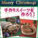 クリスマスに手作りスイーツを作ろう!【共立食品】/モニター・サンプル企画