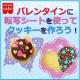 バレンタインに転写シートを使ってクッキーを作ろう!【共立食品】/モニター・サンプル企画