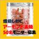 イベント「焙煎したてのアーモンド試食モニター50名募集」の画像