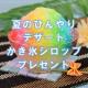 夏のひんやりデザートを作ろう!キャンペーン♡製菓材料30名様にプレゼント✨/モニター・サンプル企画