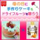 母の日に手作りケーキ&ドライフルーツでありがとうを伝えよう!【共立食品】/モニター・サンプル企画