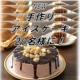 イベント「【新商品】アイスケーキを作ろう✨キット商品20名様にプレゼント」の画像