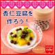 杏仁豆腐を作ろう!製菓材料をセットにしてプレゼント【共立食品】/モニター・サンプル企画