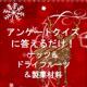 アンケートクイズに答えるだけ!手作りクリスマスを彩るセット15名様にプレゼント!/モニター・サンプル企画