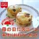 イベント「5/11母の日にスコーンを手作り!薄力粉、ドライフルーツ等手作り材料プレゼント」の画像