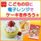 こどもの日に『レンジで作るバナナケーキミックス』でケーキを作ろう!【共立食品】/モニター・サンプル企画