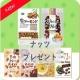 ナッツ秋冬新商品を10名様にプレゼント!【共立食品】/モニター・サンプル企画