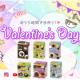 おうちバレンタインを応援!バレンタインキットを作ろう♥/モニター・サンプル企画