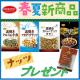 イベント「ナッツ春夏新商品を10名様にプレゼント!【共立食品】」の画像