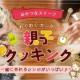 イベント「手作り応援!共立食品製菓材料で親子でお菓子作りにチャレンジしてください♪20名様に製菓材料プレゼント♥」の画像