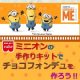 イベント「#手作りスイーツでクリスマス★インスタ投稿でミニオン手作りキットを30名様に!」の画像