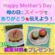 母の日に手作りスイーツでありがとうを伝えよう!【共立食品】/モニター・サンプル企画
