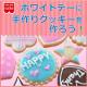 ホワイトデーに手作りクッキーを作ろう!【共立食品】/モニター・サンプル企画