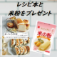 共立食品×高橋ヒロ先生企画【まいにち米粉 パンと料理とお菓子】出版記念!本の中のレシピを作って写真を投稿しよう!/モニター・サンプル企画