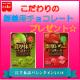 こだわりの製菓用チョコレートでバレンタインを楽しもう!【共立食品】/モニター・サンプル企画