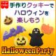 10/31はHalloween!手作りクッキーでハロウィンを楽しもう【共立食品】/モニター・サンプル企画