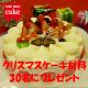 イベント「クリスマスケーキを作ろう!スポンジケーキ・トッピングを30名にプレゼント」の画像