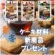 ケーキ材料秋冬新商品を10名様にプレゼント!【共立食品】/モニター・サンプル企画